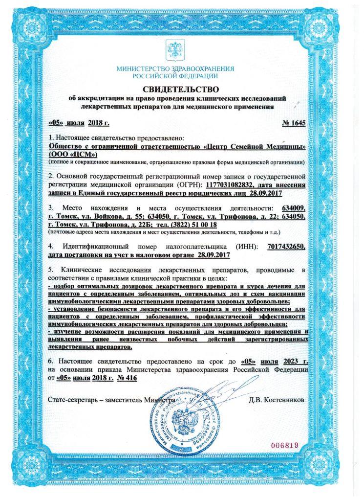 Свидетельство об аккредитации на право проведения клинических исследований лекарcтвенных препаратов для медицинского применения